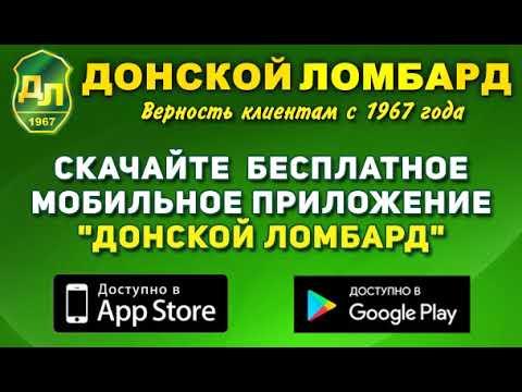"""Мобильное приложение """"Донской ломбард"""""""