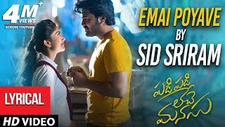 Emai Poyave Song with Lyrics Padi Padi Leche Manasu Songs Sharwanand Sai Pallavi Sid Sriram