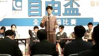 [那些年的辯賽] 第四屆自由盃中學生辯論賽第二輪初賽--協恩中學對迦密柏雨中學