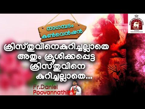 Nagambadam Convention Day 1. Fr Daniel Poovannathil