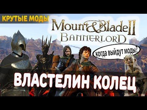 Mount and Blade 2: Bannerlord-МОДЫ В РАЗРАБОТКЕ! КОГДА ВЫЙДУТ МОДЫ? МОД ВЛАСТЕЛИН КОЛЕЦ!