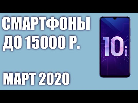 ТОП—8.⭐️ Лучшие смартфоны до 15000 рублей. Март 2020 года. Рейтинг!