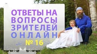 Онлайн Встреча №16 |  19.09.2015
