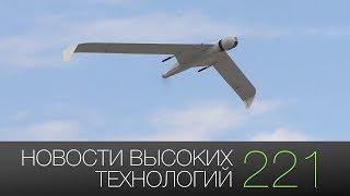 Новости высоких технологий #221: дроны Калашникова и внеземная жизнь на МКС