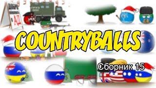 Countryballs ( Сборник 15 )