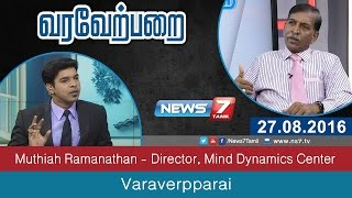 Varaverpparai - Muthiah Ramanathan - Director, Mind Dynamics Center