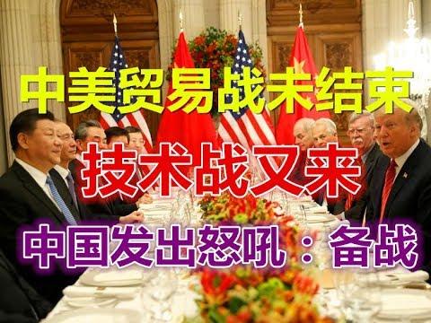 中美贸易战未结束,技术战又来!中国发出怒吼:备战!