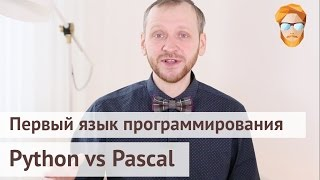 Первый язык программирования: Python vs Pascal