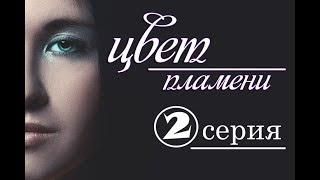 2 серия из 8 (детектив,триллер,драма,криминальный сериал,мелодрама)