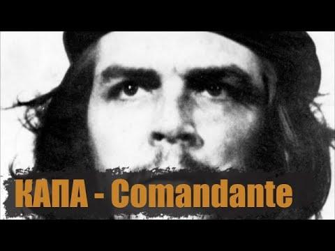 Смотреть клип Капа - Comandante