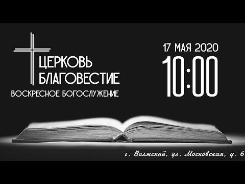 Онлайн Воскресное Богослужение // Благовестие // 17.05.2020