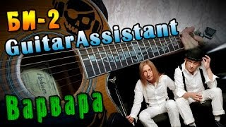 БИ-2 - Варвара (Урок под гитару)