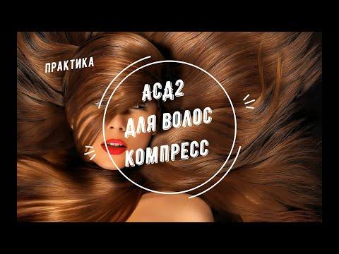 АСД2 для укрепления волос. Ответ на ваши вопросы.