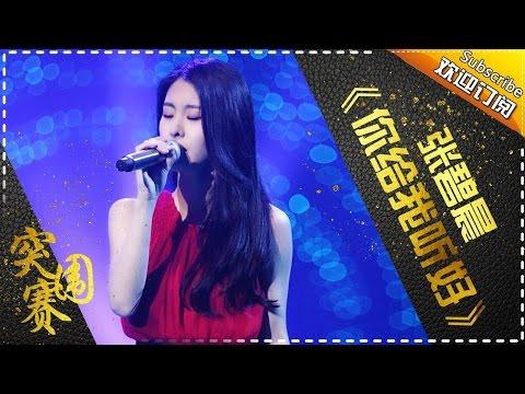 """""""张氏""""情歌《你给我听好》 张碧晨全新演绎超带感 -《歌手2017》第11期 单曲The Singer【我是歌手官方频道】"""