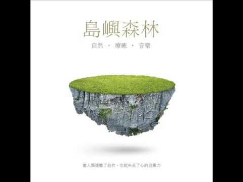 島嶼森林  自然‧療癒‧音樂 專輯試聽