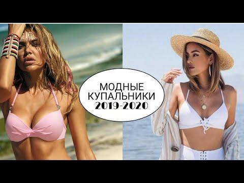 МОДНЫЕ КУПАЛЬНИКИ 2019-2020/ЛУЧШИЕ МОДЕЛИ, НОВИНКИ, ТРЕНДЫ
