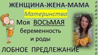 Мои ВОСЬМЫЕ роды в Америке. Лицевое предлежание плода. Женщина-Жена-Мама Канал Лидии Савченко