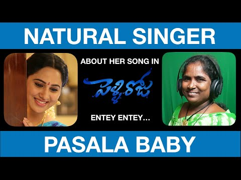 Pasala Baby speaks about #Entey Entey song in #Pelliroju
