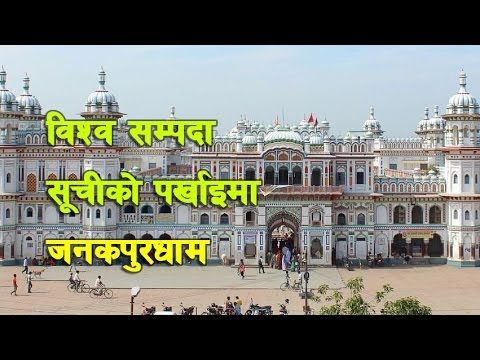 Janakpurdham Awaiting for  World Heritage site | Janakpur | News Nrn