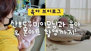 [2CM Vlog] 육…