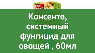 Консенто, системный фунгицид для овощей (BAYER GARDEN), 60мл обзор 5908229375068