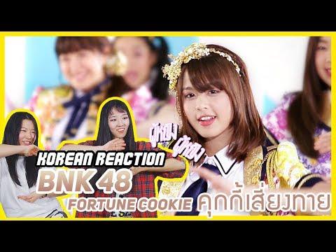 [Korean Reaction] Koisuru Fortune Cookie คุกกี้เสี่ยงทาย - BNK48 【MV Full】