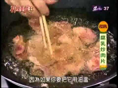 邱寶郎 腐乳炒肉片