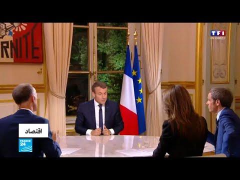 فرنسا: إجراءات حكومية مشددة بشأن العاطلين عن العمل  - نشر قبل 2 ساعة