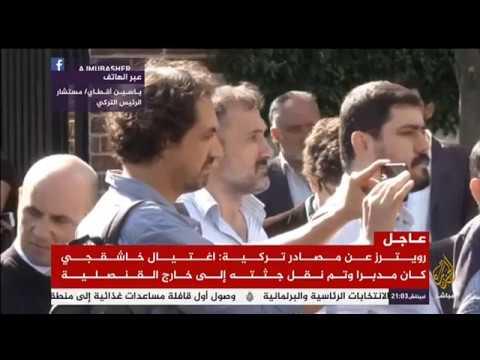 تغطية خاصة .. الأمن التركي يرجح مقتل الصحفي جمال خاشقجي