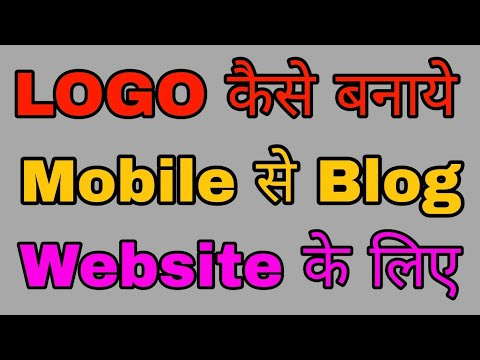 How To Make Free Logo For Your Blog/Websites By Mobile {Mobile Se Free Mai Logo kaise Banaye}