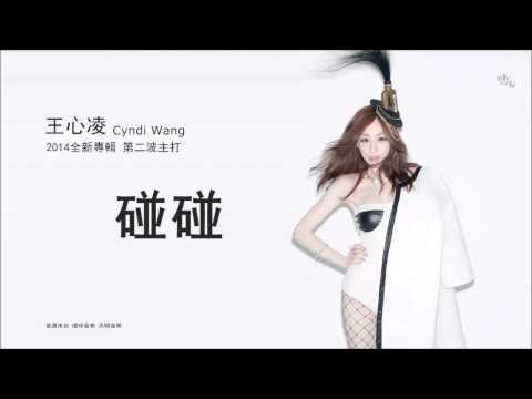 [錄音室完整版] 王心凌 Cyndi Wang - 碰碰 (僅供試聽)