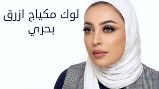 لوك مكياج ازرق بحري بشاير جمعة Blue makeup look