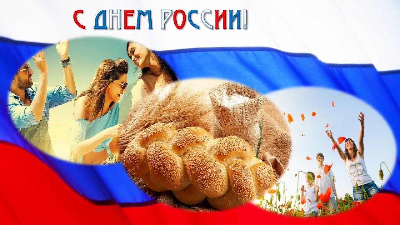 Прикольные поздравления с Днем России 52