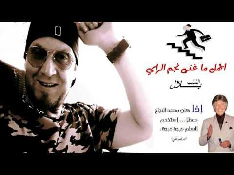 Cheb Bilal // الشاب بلال // إسمع و إستفد