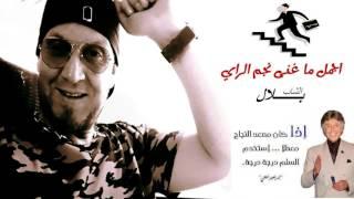 Cheb Bilal // الشاب بلال // Darja Darja