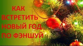 КАК ВСТРЕТИТЬ НОВЫЙ ГОД ПО ФЭНШУЙ(, 2015-12-28T15:41:36.000Z)
