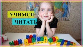 Учимся читать // Обучение чтению //  Развивающие занятия для детей.
