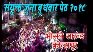 Sanyukt Juna Budhwar ShivJayanti 2018 #BhosaleSound | Link in description