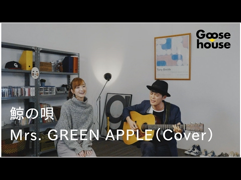 鯨の唄/Mrs.GREEN APPLE(Cover)