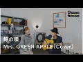 鯨の唄/Mrs.GREEN APPLE(Cover)