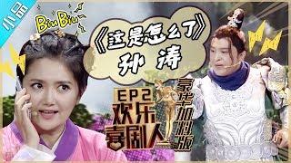 【完整版】孙涛《这是怎么了》―《欢乐喜剧人4》豪华版第2期【东方卫视官方高清】