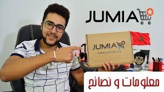 حصريا : تجربتي في الشراء من موقع جوميا Jumia ! معلومات و نصائح لمن يريد الشراء !!!