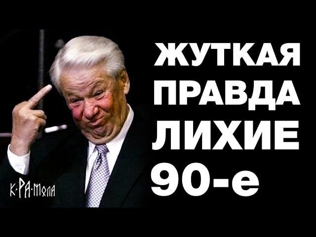 ЛИХИЕ 90-е — триллионы в лапах КГБ, ЦК партии и СЕМЬИ. Властные группировки России часть 6