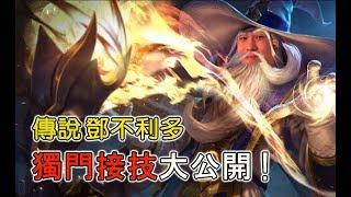 SMG Hanzo 傳說對決 傳說鄧不利多,獨門接技大公開!