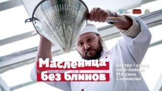 Русская Масленица от Максима Сырникова