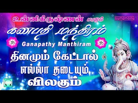 கணபதி-மந்திரம்-|-உன்னிகிருஷ்ணன்-விநாயகர்-|-ganapathi-mantram-|-ganesha-slokas-for-removing-obstacles