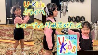 U Kids【ミライへ】レコーディング&踊ってみた!