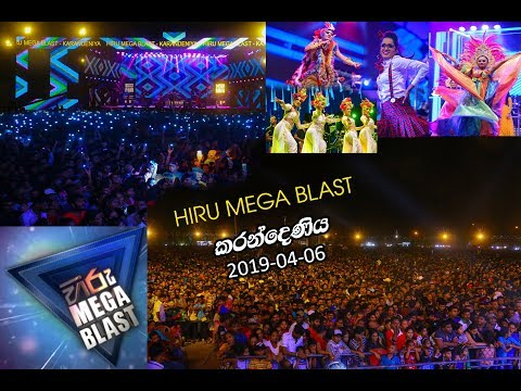 Hiru Mega Blast - Thanamalwila 07.12.2019 Live