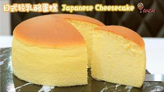 日式轻乳酪蛋糕食谱舒芙蕾芝士蛋糕松软摇晃 Japanese Light Cheesecake RecipeSouffle CheesecakeSoft Fluffy Jiggly