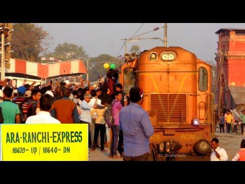 Inaugural Special !! आरा - रांची एक्सप्रेस !! Ara - Ranchi Express